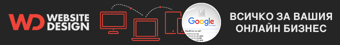 WebsiteDesign - гаранция за вашия онлайн успех