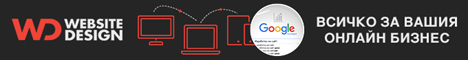 WebsiteDesign - всичко за вашия онлайн успех